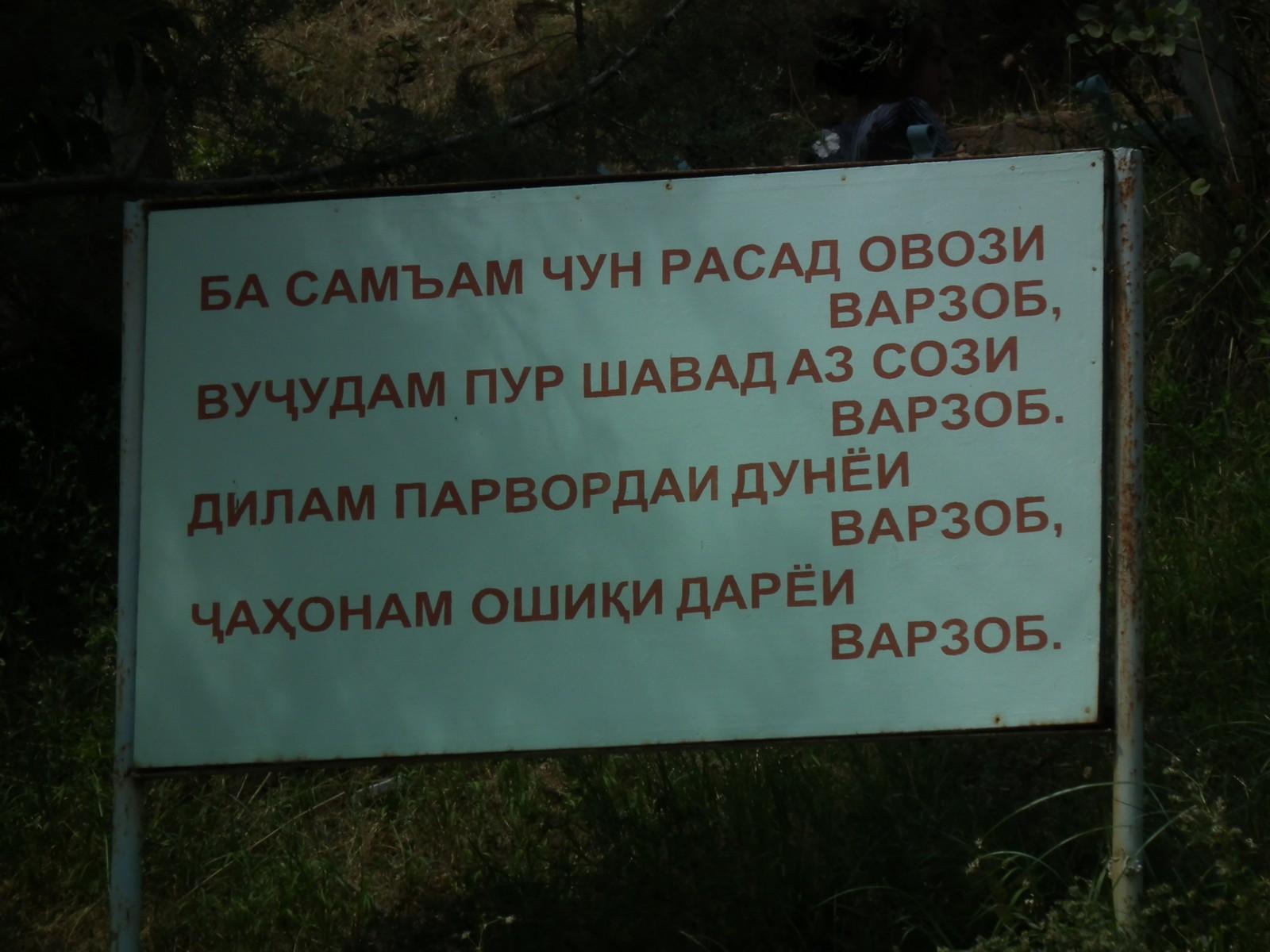 оби гарм: