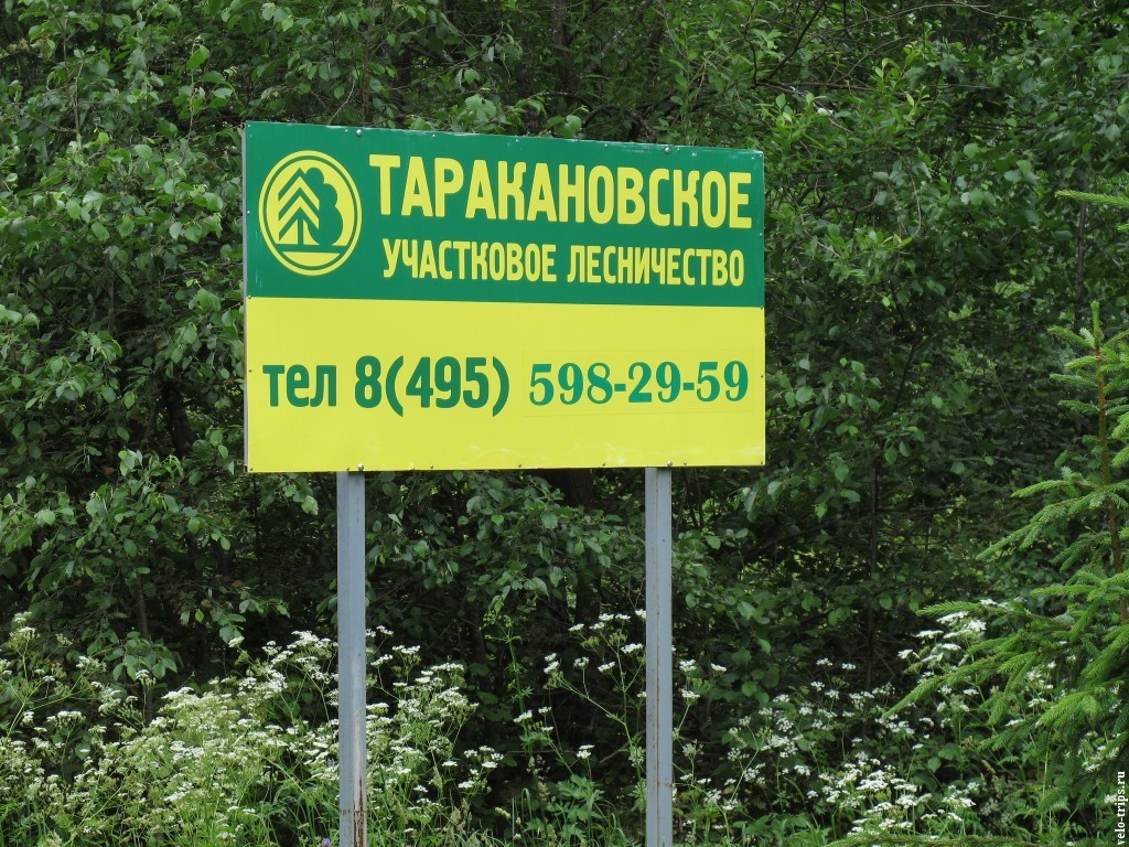 Таракановское лесничество - табличка